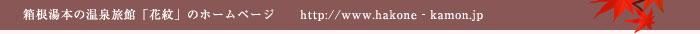 箱根湯本の温泉旅館「花紋」のホームページ/http://www.hakone‐kamon.jp