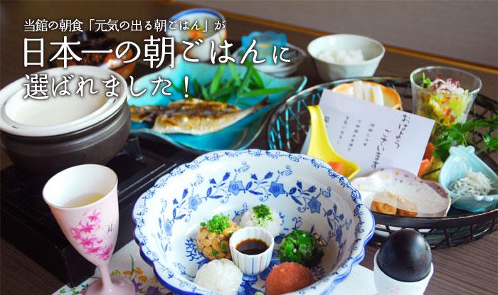 当館の朝食「元気の出る朝ごはん」が日本一の朝ごはんに選ばれました!