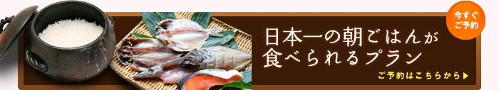 日本一の朝ごはんが食べられるプラン/ご予約はこちらから