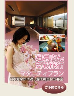 妊婦さん安心旅行、マタニティプラン/自家源泉掛け流し露天風呂付き客室